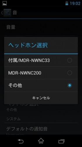 NW-F886 レビュー2-6